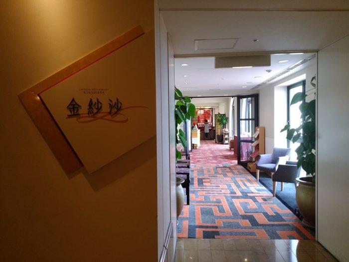 中華レストラン入口