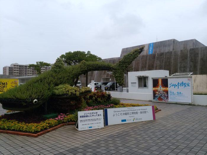 沖縄県立博物館・美術館の入口